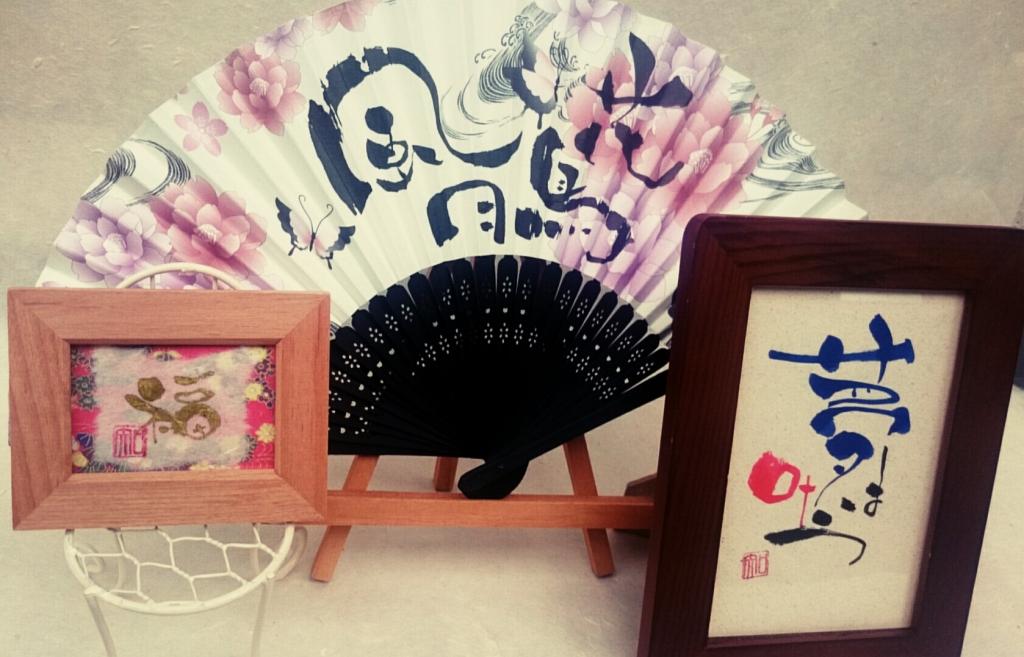 夏休み お出かけ ワークショップイベント 名古屋 筆文字アート 宿題 習字