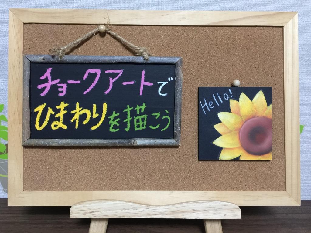 ワークショップイベント 名古屋 2017 チョークアートおしゃれ 宿題