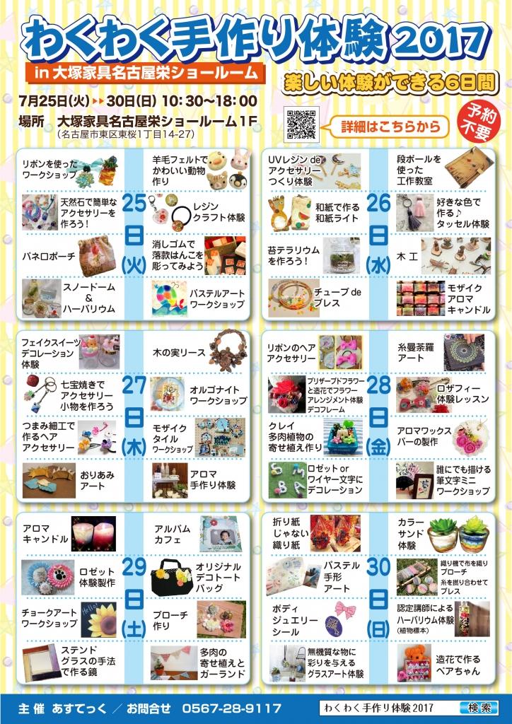 夏休み 手作りイベント 大塚家具名古屋栄ショールーム 親子 室内 おでかけ