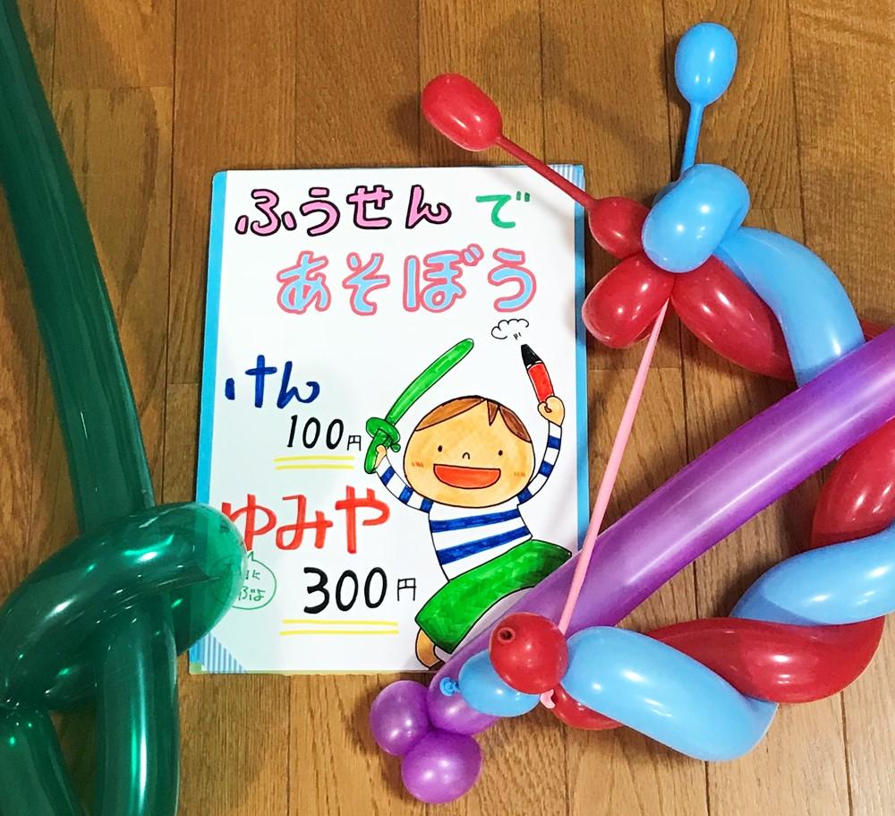 夏休み手作り たのしい 風船 小学生 男子 イベント
