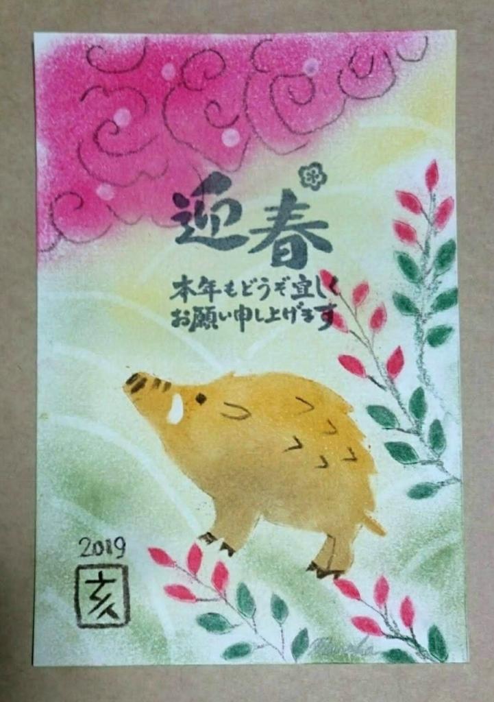 冬休みわくわく手作り体験 名古屋 パステルアート 干支 年賀状
