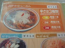 菊亭の「ニラ南蛮ラーメン」