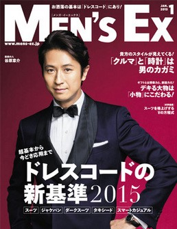 Mens_EX_2015_1_cover.jpg
