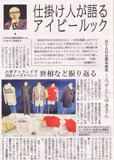 神戸新聞2015_8_26_400.jpg