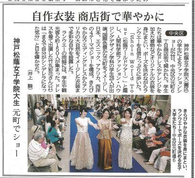 神戸新聞_2016_5_23_400.jpg