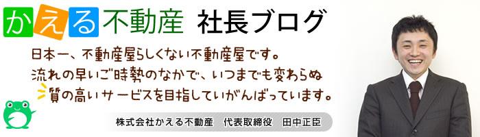 久米川のかえる不動産社長ブログ