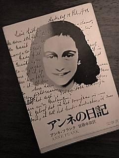 6月12日の誕生日にアンネは日記を書き始めた
