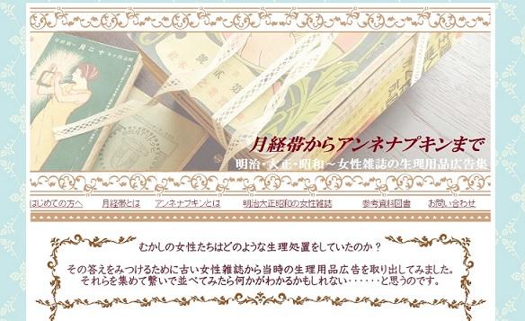月経帯からアンネナプキンまで 明治大正昭和、女性誌の生理用品広告集 トップページ画像の一部
