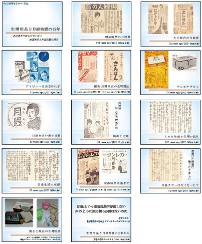 「生理用品と月経処置の百年」田中ひかる・山浦麻子講演スライド