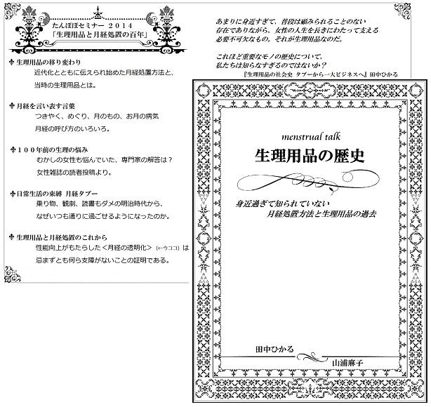 「生理用品と月経処置の百年」講演 田中ひかる・山浦麻子