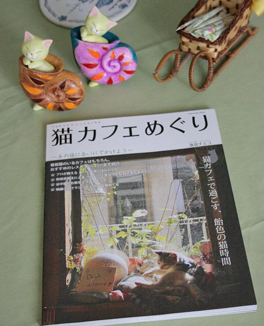 猫カフェ雑誌、見本