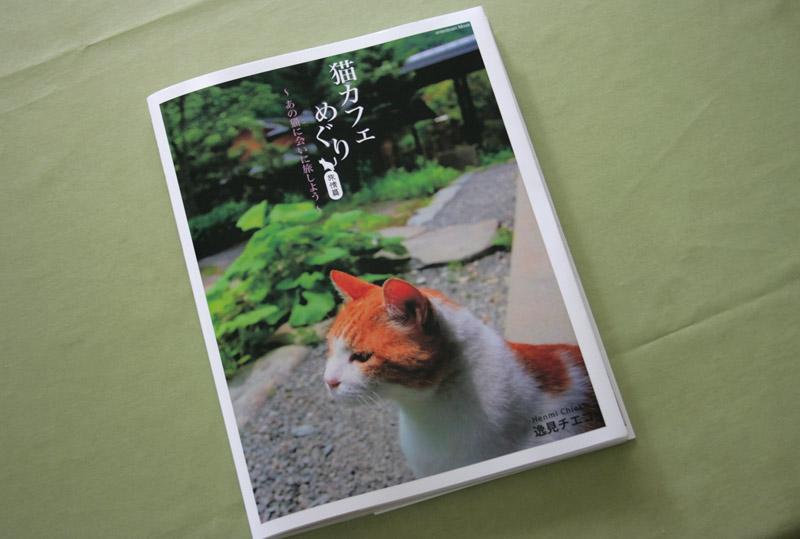 うちのニャンコを取材していただいた雑誌「猫カフェめぐり」旅情編2、表紙