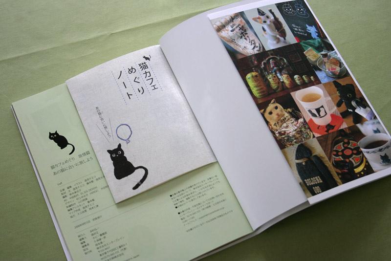 うちのニャンコを取材していただいた雑誌「猫カフェめぐり」旅情編3。背表紙
