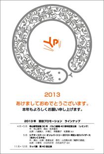 吉田プロモーション年賀状2013