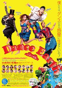 DANCE EARTH チラシ表4