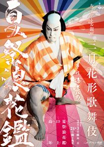 五月歌舞伎チラシ