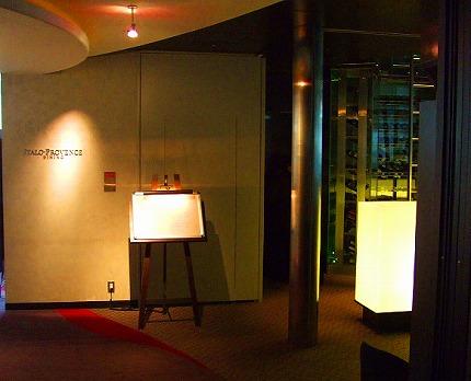ホテルインターコンチネンタル東京