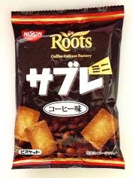 日清シスコ Rootsサブレの小分け袋