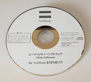 「SoftBank 811T」に付属してるユーティリティーソフトウェアーが収録されてるCD