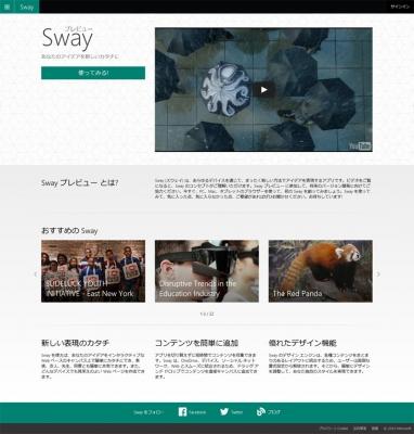 Microsoft Sway (Sway.com)のホーム画面イメージ