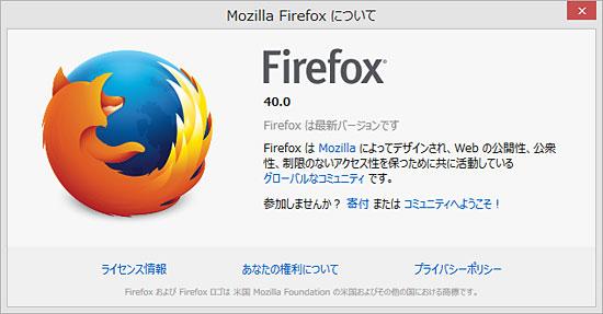 Firefoxのバージョン確認画面イメージ