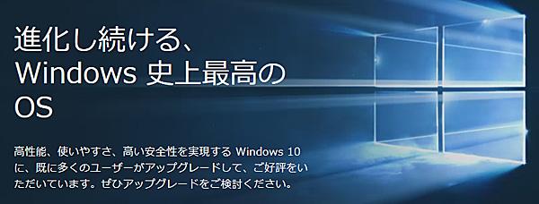 Windows と Windows 10 - マイクロソフト / ウェブページイメージキャプチャー