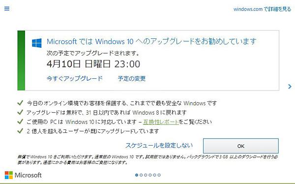 Windows 10 アップデートが勝手にスケジュールされてるよ〜!!