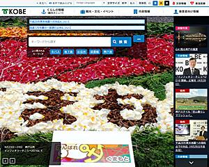 神戸市 公式ホームページ(トップページ)