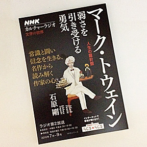 NHKカルチャーラジオ 文学の世界 マーク・トウェイン 人生の羅針盤