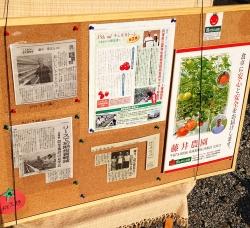 明石: 藤井農園〜ご紹介記事がコルクボードに貼り付けられてました!