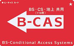 デジタル放送の受信には欠かせないB-CASカード