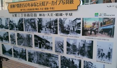 みなと元町『アーカイブ写真展』の様子(元町三丁目商店街)