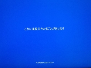 Windows 10 Creators Update...の途中その1