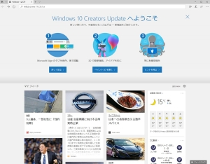 Windows 10 Creators Update へようこそ画面