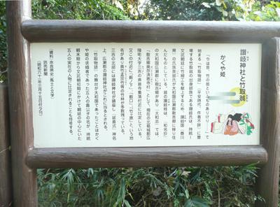 讃岐神社の説明