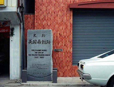 平戸イギリス商館跡
