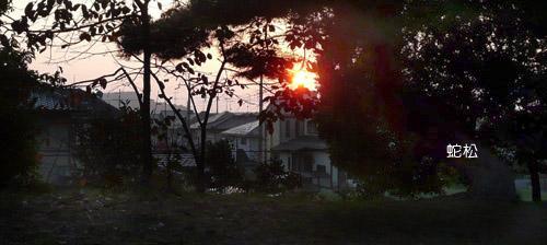 蛇松と日の出