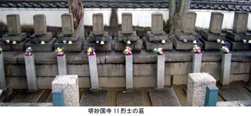 土佐11烈士の墓