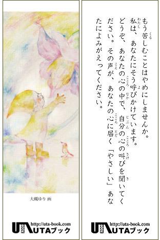 新刊本の栞