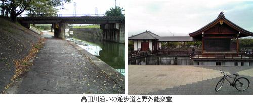 高田川と野外能楽堂