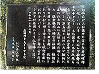 静御前の石碑