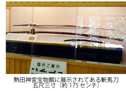 熱田神宮の斬馬刀