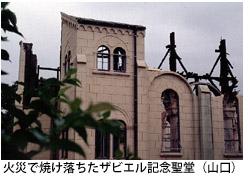 火災で焼け落ちたザビエル記念聖堂