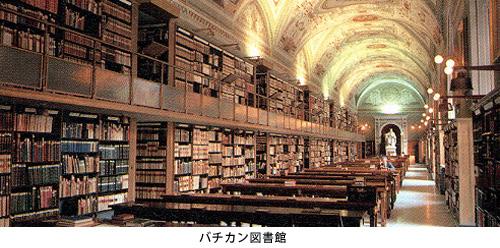 バチカン図書館