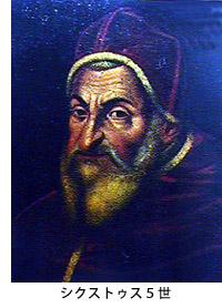 シクストゥス5世