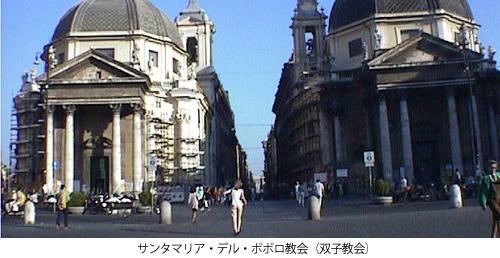 サンタマリア・デル・ポポロ教会