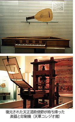 天正遣欧使節が持ち帰った楽器と印刷機