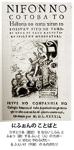 ローマ字で印刷された「平家物語」