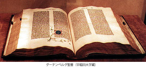 グーテンベルグ聖書