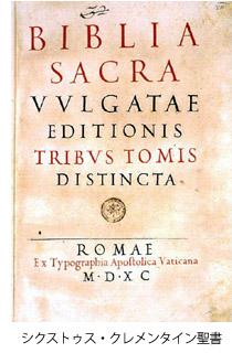 シクストゥス・クレメンタイン聖書